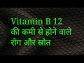 Vitamin B 12 Deficiency & Sources | Vitamin B 12 की कमी से होने वाले रोग और स्रोत