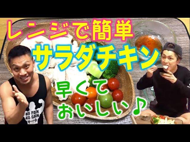 【激安マッチョ飯】ノリがおすすめ!レンジで簡単サラダチキン!【しゃかりきおっくん】