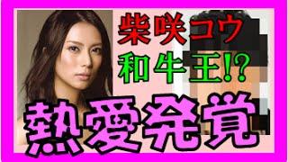 柴咲コウさん(34) 和牛王なる「Aさん」(39)と【熱愛発覚!?】 女優...