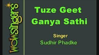 Tuze Geet Ganya Sathi - Marathi Karaoke - Wow Singers