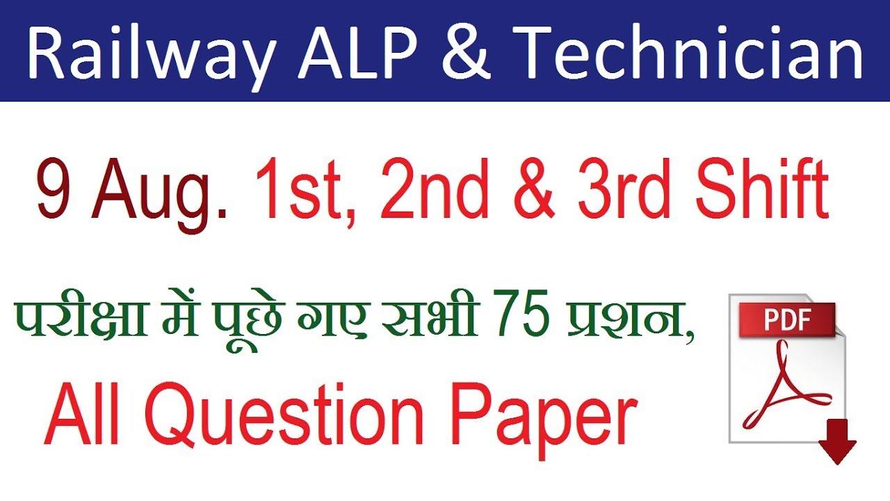 Railway Technician Question Paper Pdf