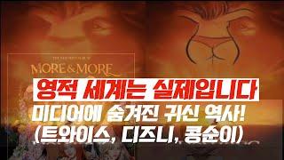 [다음세대 편] 미디어에 숨겨진 귀신 역사!(트와이스, 디즈니, 콩순이)| 순한맛  _ 김영현 전도사