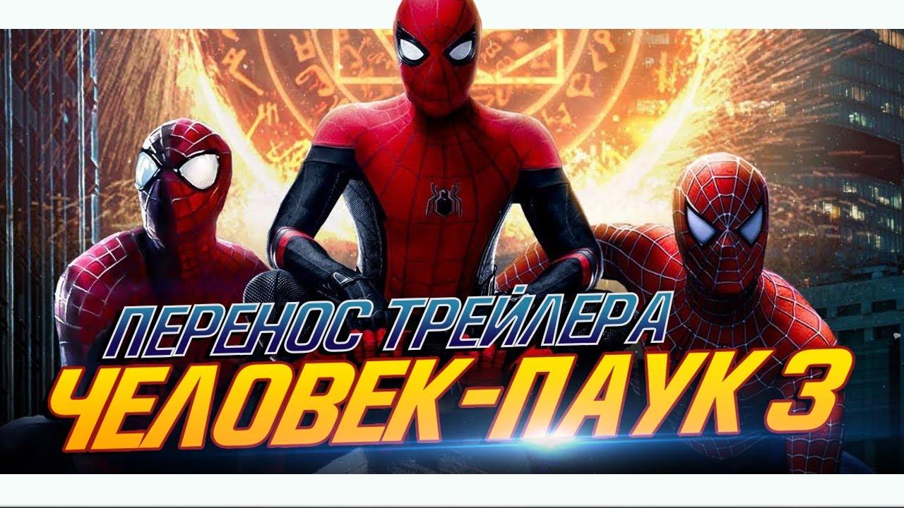 ТРЕЙЛЕР ПЕРЕНЕСЛИ! КОГДА ТЕПЕРЬ ЕГО ЖДАТЬ? Человек-паук 3: Нет Пути Домой (Spider-Man: No Way Home)
