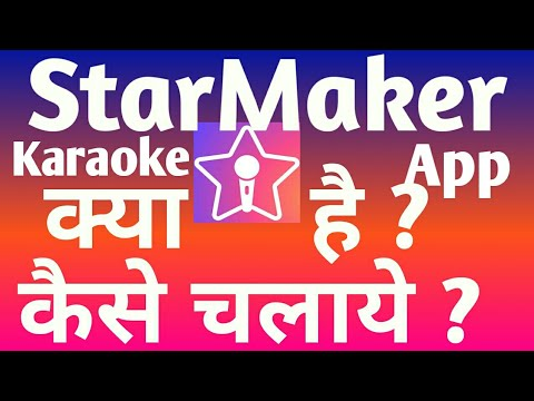 How to use StarMaker karaoke App kya kaise use kare  in hindi | स्टार मेकर क्या है