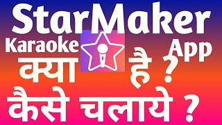 How to use StarMaker Singing karaoke App in hindi | स्टार मेकर क्या है