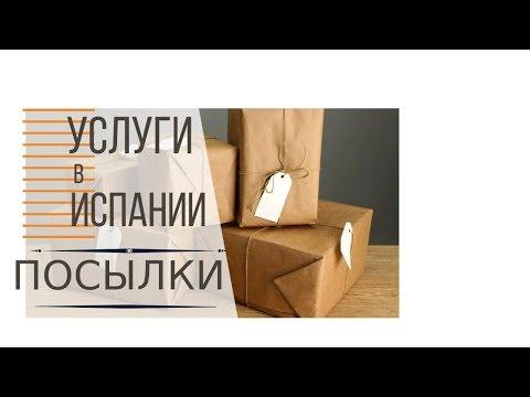 Услуги почты в Испании.Посылки в Украину.Работа в Европе.Магазин украинских продуктов