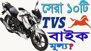 Top Ten TVS Bike in Bangladesh | With Price