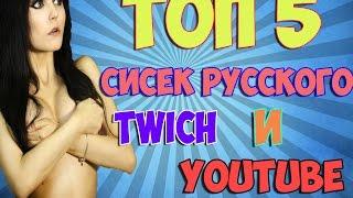 ТОП 5 СИСЕК  YOUTUBE И TWICH/TOP 5 BOOBS YOUTUBE AND TWITCH