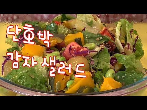 단호박 감자 샐러드/도시락으로 다이어트 음식으로 좋은 샐러드(kabocha potato salad)-CalBap#65