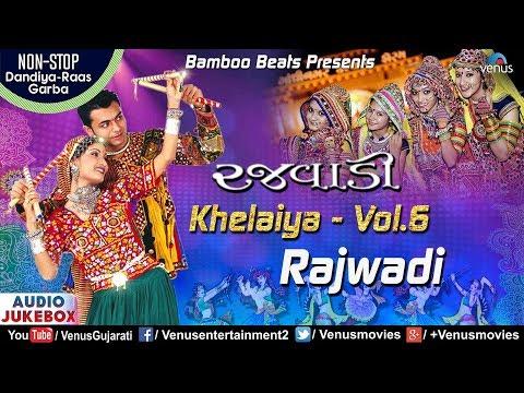 રજવાદી | Rajwadi | Khelaiya Vol. 6 | JUKEBOX | Non Stop Dandiya Raas Garba Songs | Gujarati Garba