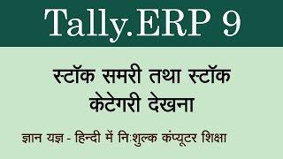 Tally.ERP 9 in Hindi / Urdu ( Display Stock Summary, Stock Categories ) - 48