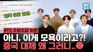 BTS 수상소감에 중국 누리꾼들 분노…왜?