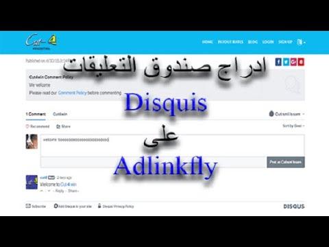 إضافة صندوق التعليق Disqus على سكربت adlinkfly