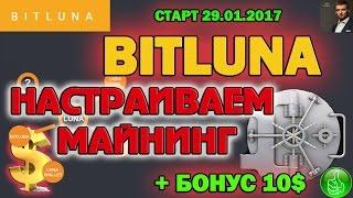 BitLUNA Как настроить майнинг криптовалюты Lunacoin БОНУС 10$ ДЛЯ ВСЕХ!