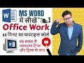 Gambar cover How to Do Office Work in MS word 2019 - Word User Should Know |Complete Office Work in ms word Hindi