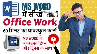 How to Do Office Work in MS word 2019 - Word User Should Know |Complete Office Work in ms word Hindi
