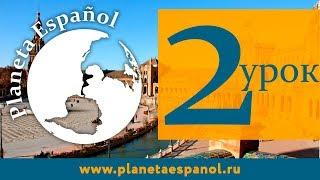 Planeta Español - Видеоурок 2 - Артикль, Имя существительное, Имя прилагательное