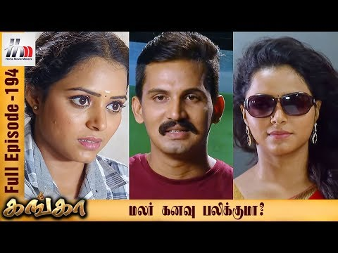 Ganga Tamil Serial | Episode 194 | 17 August 2017 | Ganga Latest Tamil Serial | Home Movie Makers |