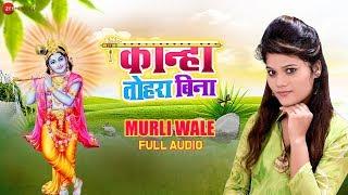 मुरली वाले Murli Wale Full Audio Kanha Tohra Bina Sakshi Shivani Bhojpuri Bhakti Geet 2019