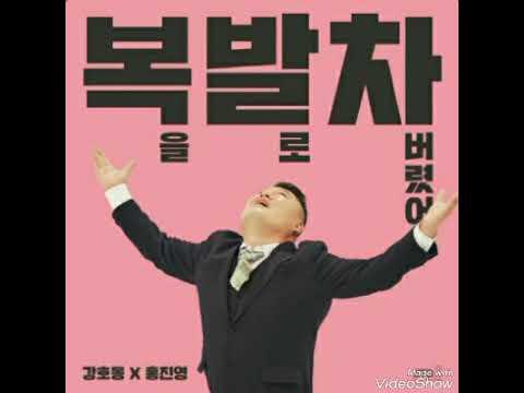 [ Clean Instrumental ] Kang Ho Dong & Hong Jinyoung - I Kicked My Luck Off