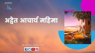 अद्वैत आचार्य महिमा (Glories of Advaita Acharya)