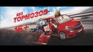 Без тормозов 2017   Русский трейлер приключение, комедия с 5 января в кино