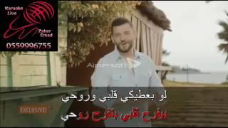 كاروكي بفرح فيكي حسام جنيد 2017