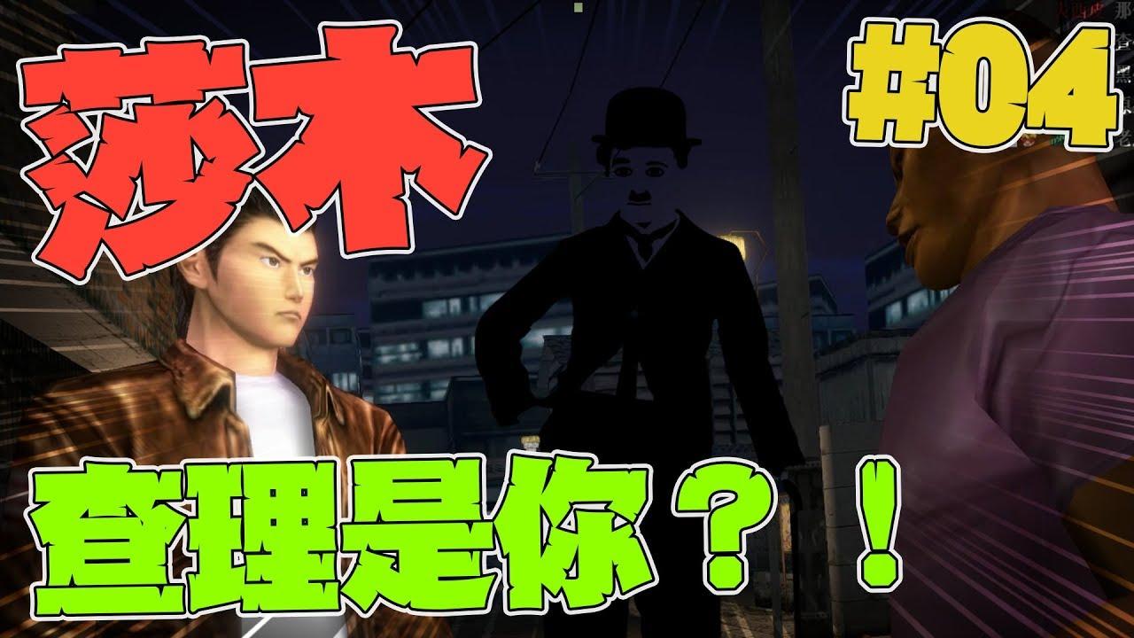 【老皮實況】查理卓別林是你?!| 莎木 #04 - YouTube