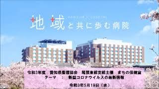 地域と共に歩む病院~新型コロナウイルスの最新情報~