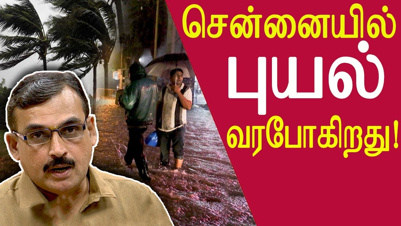 Tamil news tamil news live cyclonic formation in  Bay of Bengal chennai to get heavy rain in night