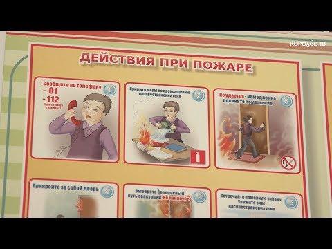 6 сентября сигнал пожарной тревоги прозвучал во всех школах и детских садах Королёва