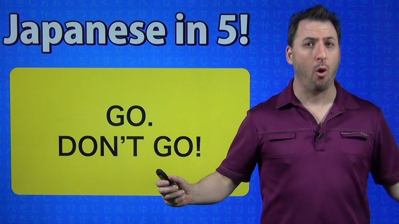 Go Don't Go - Learn Japanese in 5! #32