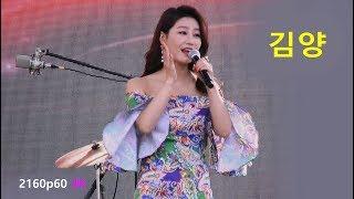 김양 - 우지마라 / (신곡) 연분 / Medley (미인 - 빗속의 여인 - 젊은 그대) (2018년 5월20일) (2160p60 4K)