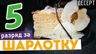 Как приготовить шарлотку 🍏 Рецепт ШАРЛОТКИ на 🇨🇵 французский манер от шеф-повара Кирилла Голикова