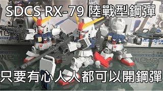 【餓模人開箱】SDCS RX-79[G] 陸戰型鋼彈(陸戦型ガンダム)
