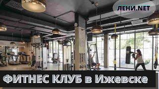"""Фитнес клуб """"ЛЕНИ.NET"""""""