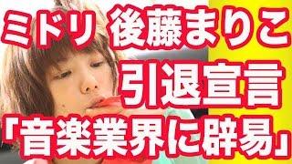 後藤まりこ ミドリ 引退宣言「音楽業界に辟易」 ロックバンド「ミドリ」...