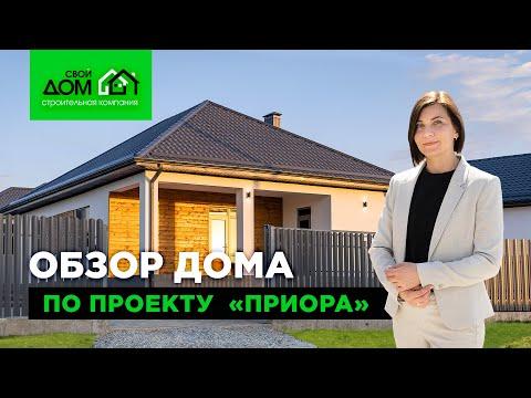 """Обзор дома по проекту """"Приора""""."""