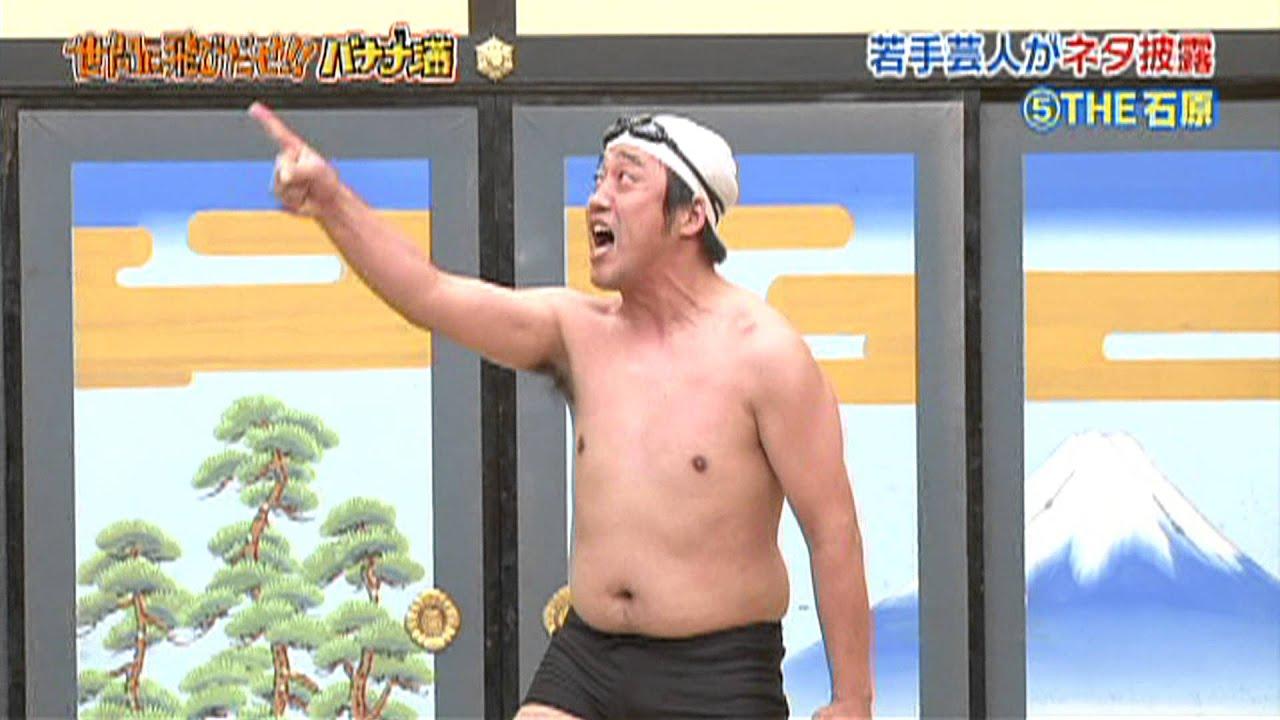 バナナ藩 THE石原.mov - YouTube