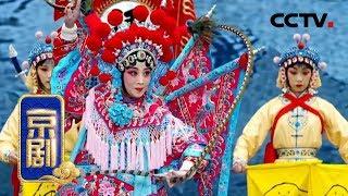 《中国京剧像音像集萃》 20190810 京剧《两狼关》| CCTV戏曲