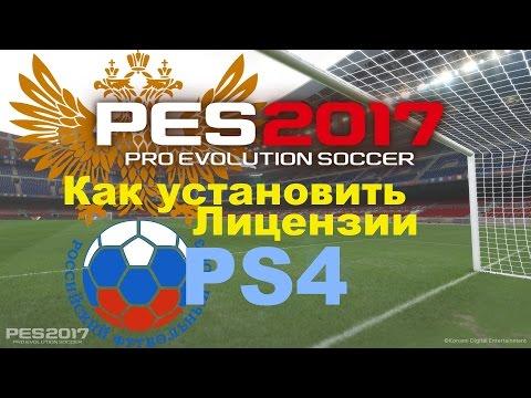 PES 2017 Как установить лицензии на PS4