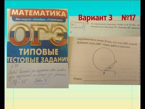 ОГЭ по математике. На окружности отмечены точки. Вар. 3 (17)