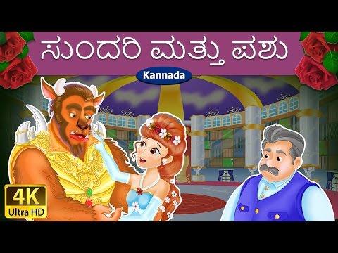 ಸುಂದರಿ ಮತ್ತು ಪಶು   Beauty And The Beast In Kannada   Kannada Stories   Kannada Fairy Tales