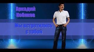 Прекрасное исполнение,удивительньій голос ! Аркадий Кобяков Мы встретились с тобой