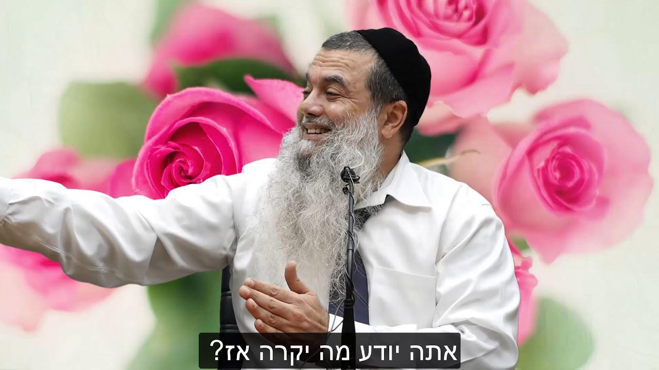 הרב יגאל כהן - תאהב יאהבו אותך HD {כתוביות} - מדהים!
