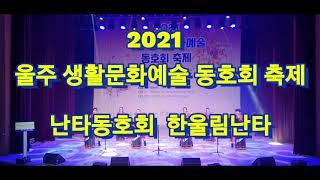 2021 울주 생활문화예술 동호회 축제 |한울림난타팀|…