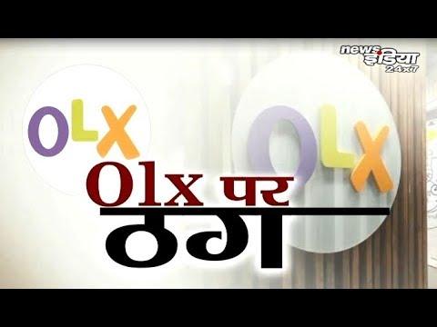 OLX पोर्टल बना ठगी का अड्डा, भरतपुर में कार बेचने के       Online Fraud On  Olx  