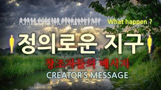 창조자들의 메시지 (Creator's Messa…