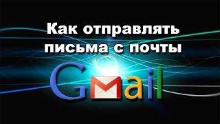 Как отправлять письма с почты GMAIL