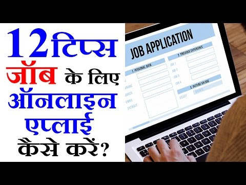 Professional Career Guidance For Jobs-  How To Apply Online For Job जॉब के लिए ऑनलाइन अप्लाई करें